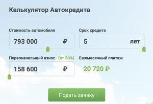 автокредитный калькулятор Миг Кредит