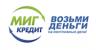 официальный логотип МФО Миг Кредит