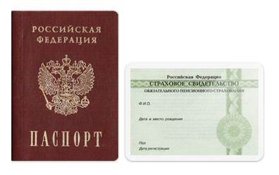 Документы для идентификации