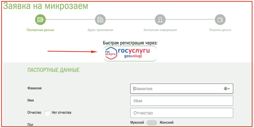Регистрация на сайте гринмани через госуслуги