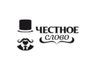 Логотип честное слово 2021