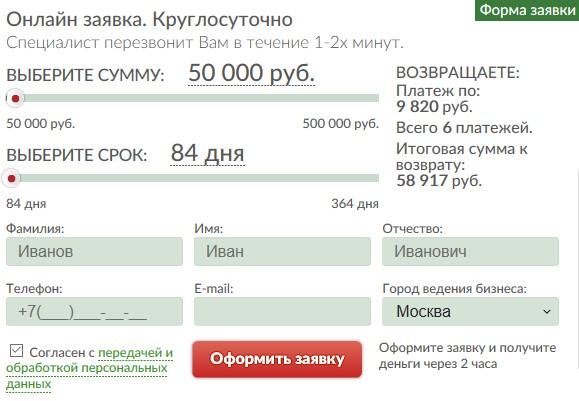 центр займов деньги хабаровскдосрочное погашение кредита скб