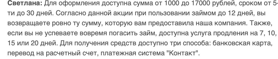 "Кредит Плюс (ООО МФК ""Экофинанс"")"