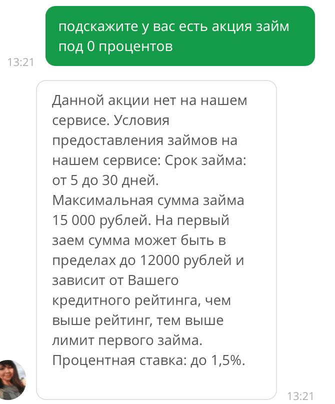 Онлайн час оператор платиза