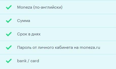 Оформление кредита через смс