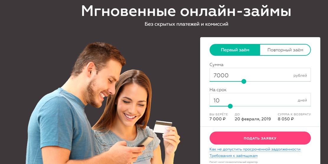 платиза займ телефон горячей линии бесплатный райффайзенбанк нижний новгород калькулятор кредита
