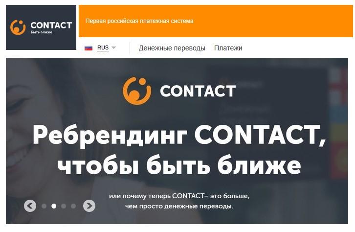 Займ онлайн без отказа с плохой кредитной историей переводом контакт