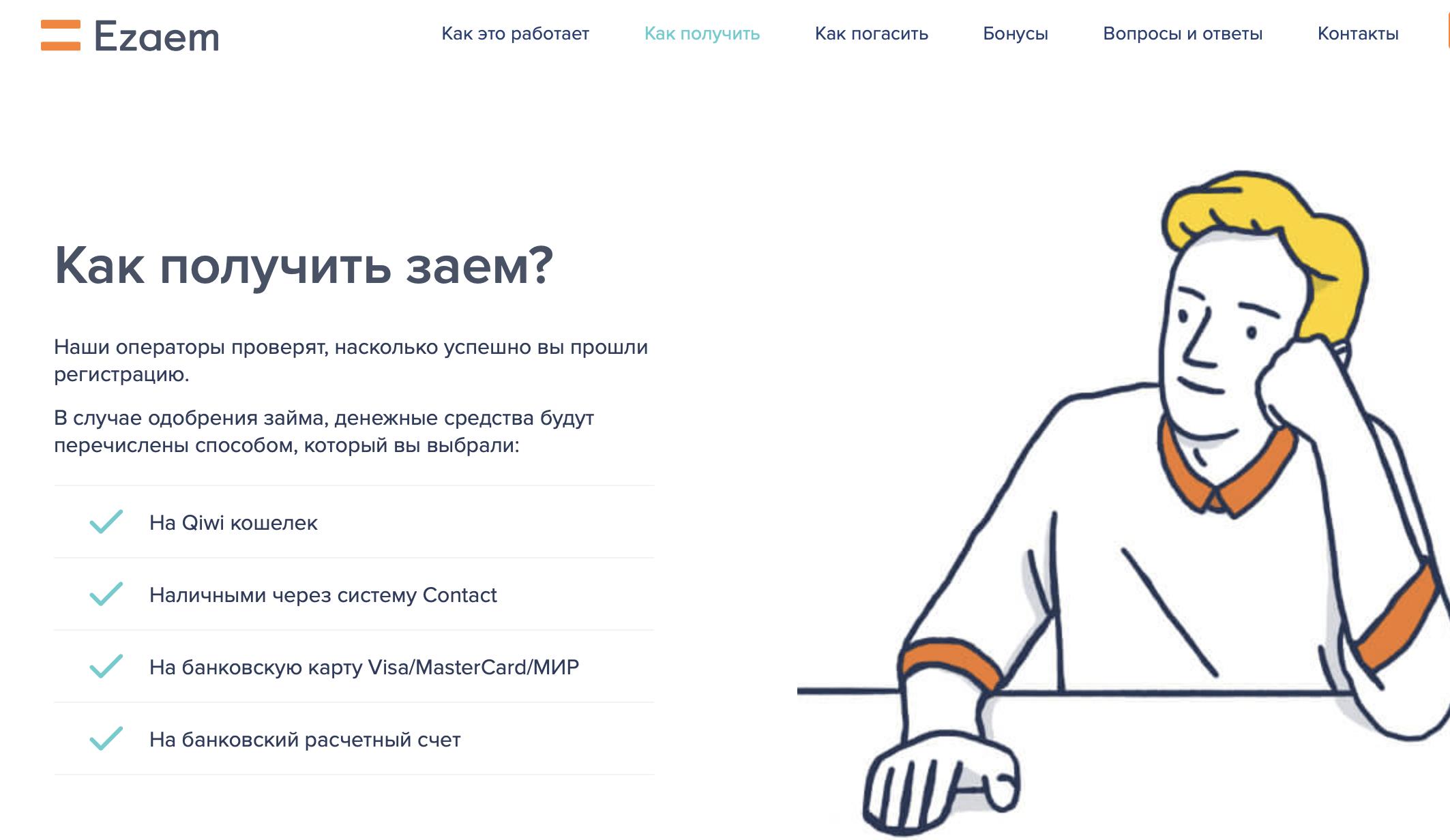 займы без отказа creditoros ru