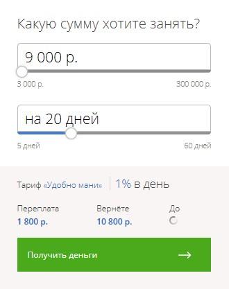 Онлайн калькулятор мани фанни