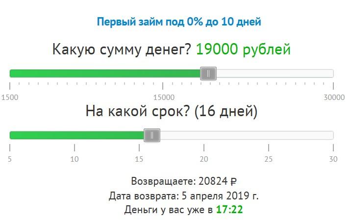 Онлайн калькулятор Вебзайм