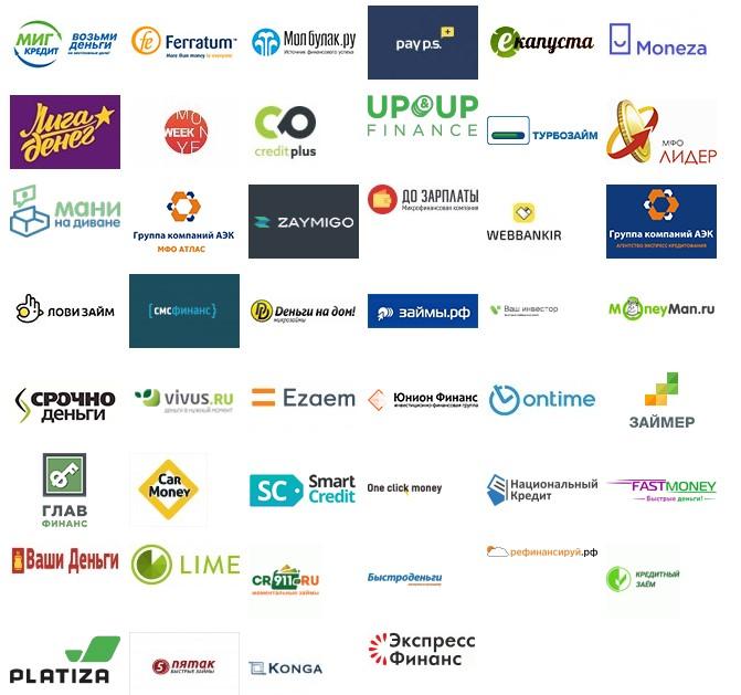 46 компаний выдающих займы через контакт