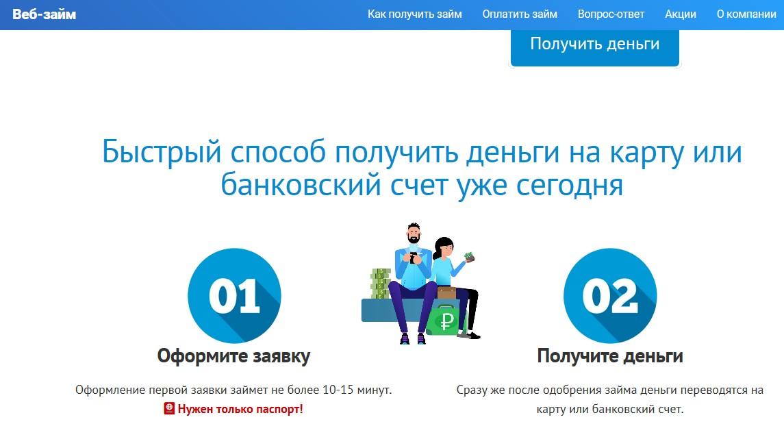 кредит с плохой кредитной историей в челябинске