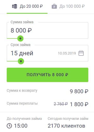 ооо мфк займ онлайн официальный самара кредит под залог гаража без подтверждения доходов