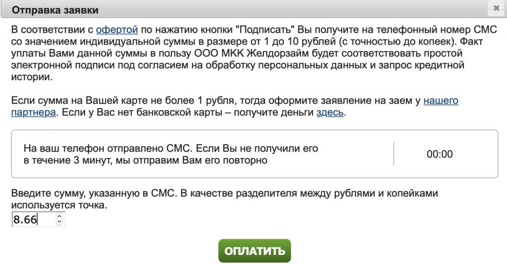 Простая эцп ЖелДорЗайм
