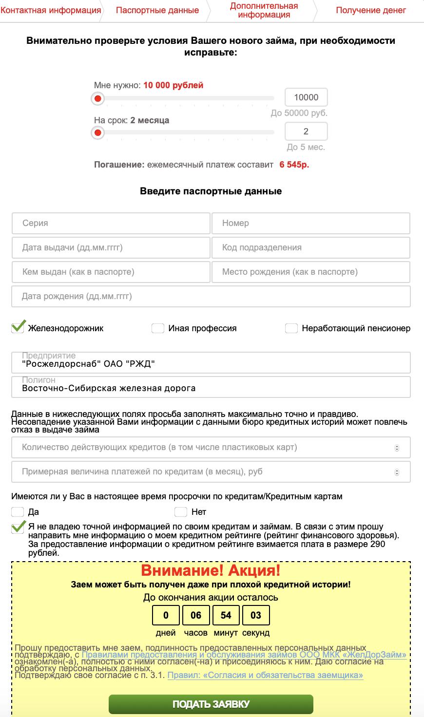 Регистрация в личном кабинете Желдорзайм