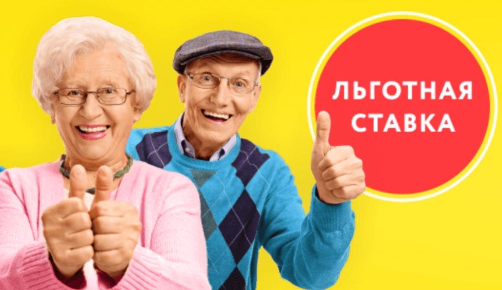 Пенсионный займ абордаж