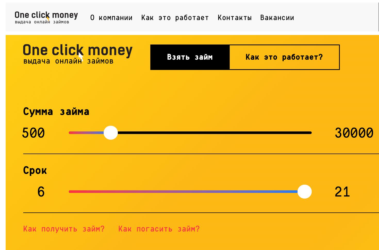 Обзор МФО OneClick и способ получения займа