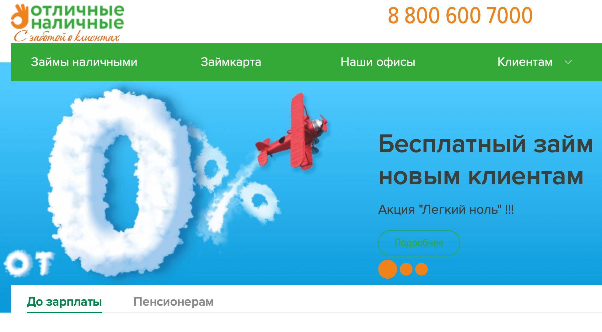 займы без отказа наличными новосибирск хоум кредит кредит наличными процентная ставка рассчитать