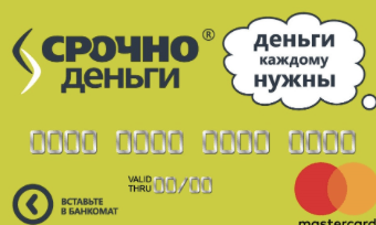 срочно деньги 10000 где взять кредит без отказа спб
