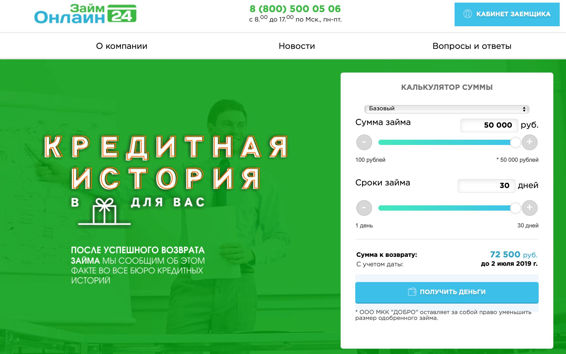 кредит 24 займ официальный сайт