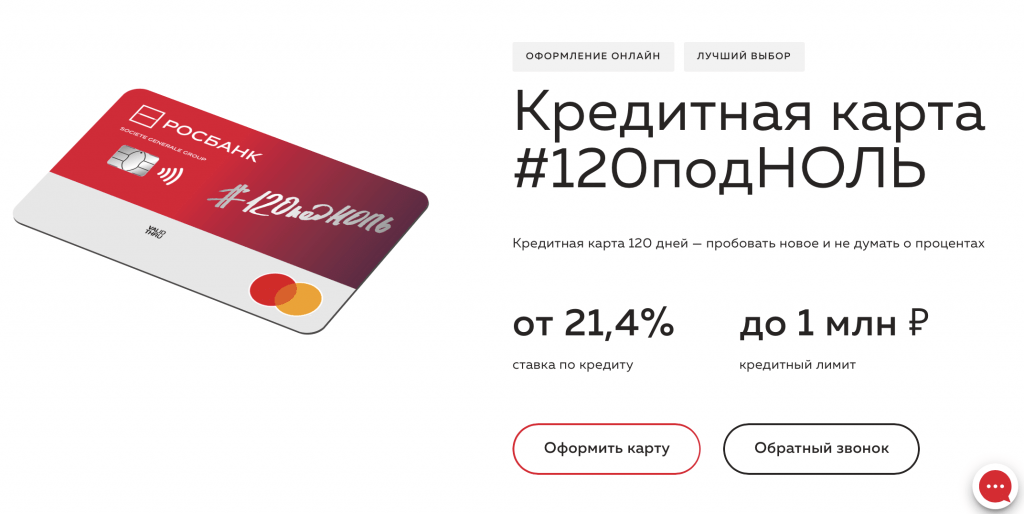 кредит 650000 рублей