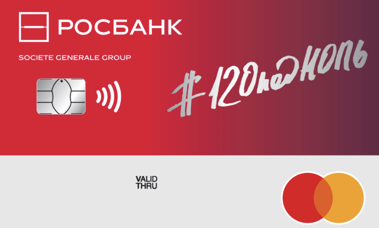 #120ПодНоль новая кредитная карта от Росбанка: подробный обзор