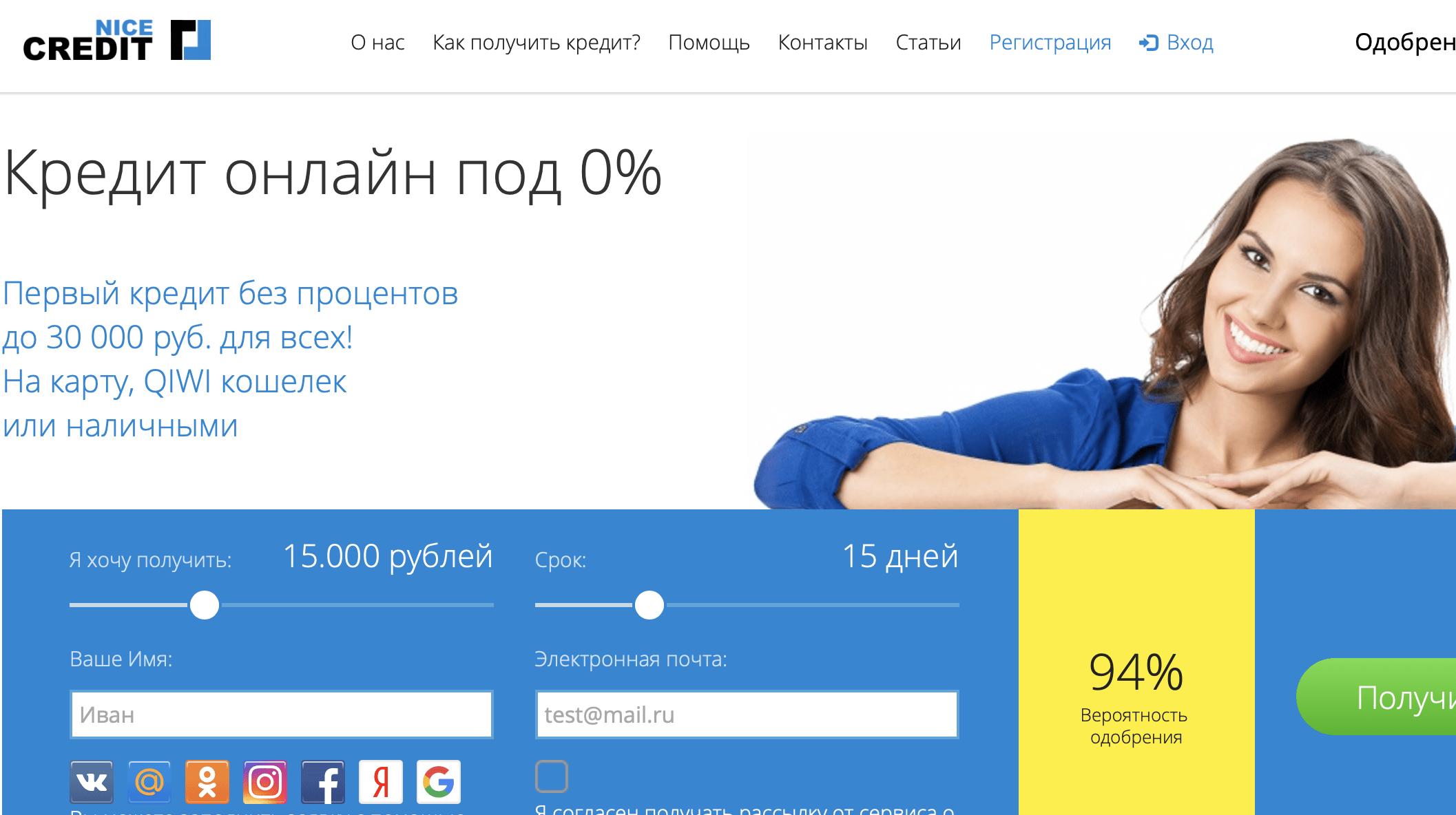 Официальный сайт кредит найс