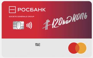Логотип карты 120 под ноль