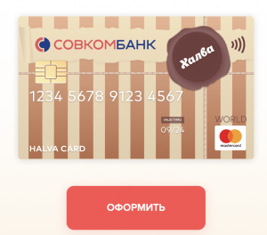 кредит карта халва отзывы взять деньги в займ онлайн vam-groshi.com.ua