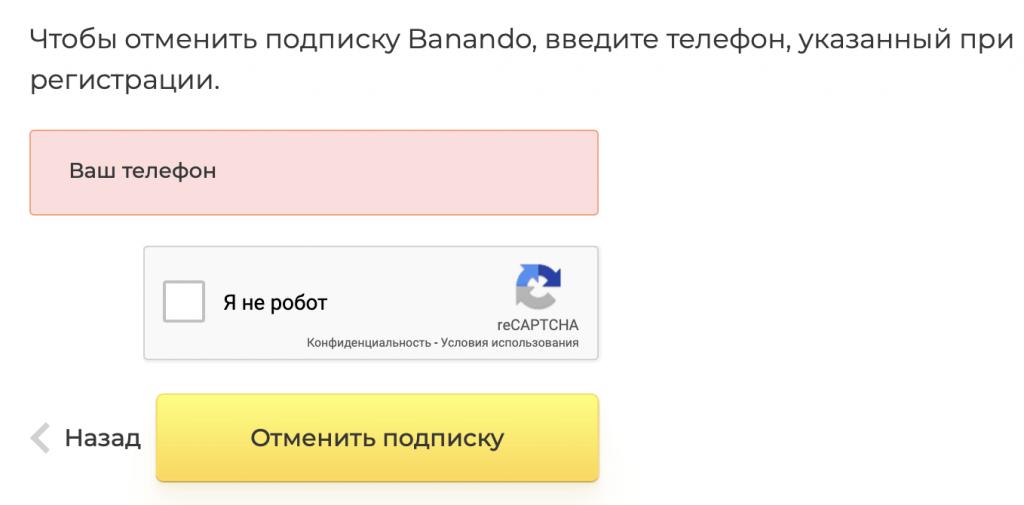 Как отказаться от подписки банандо