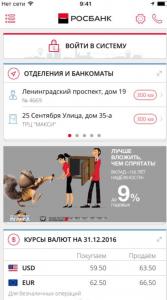 Приложение Росбанка для смартфона