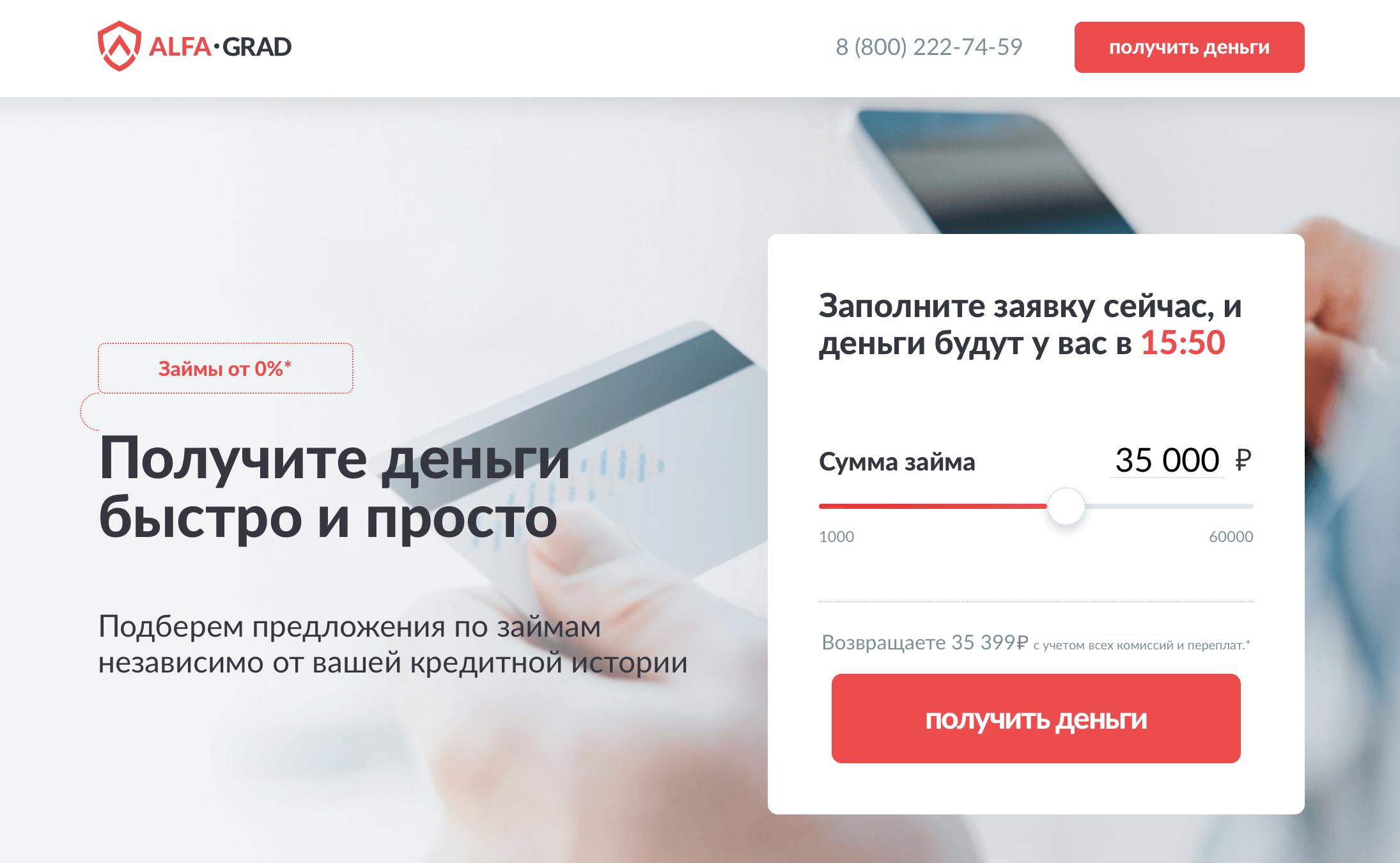 Официальный сайт альфаград