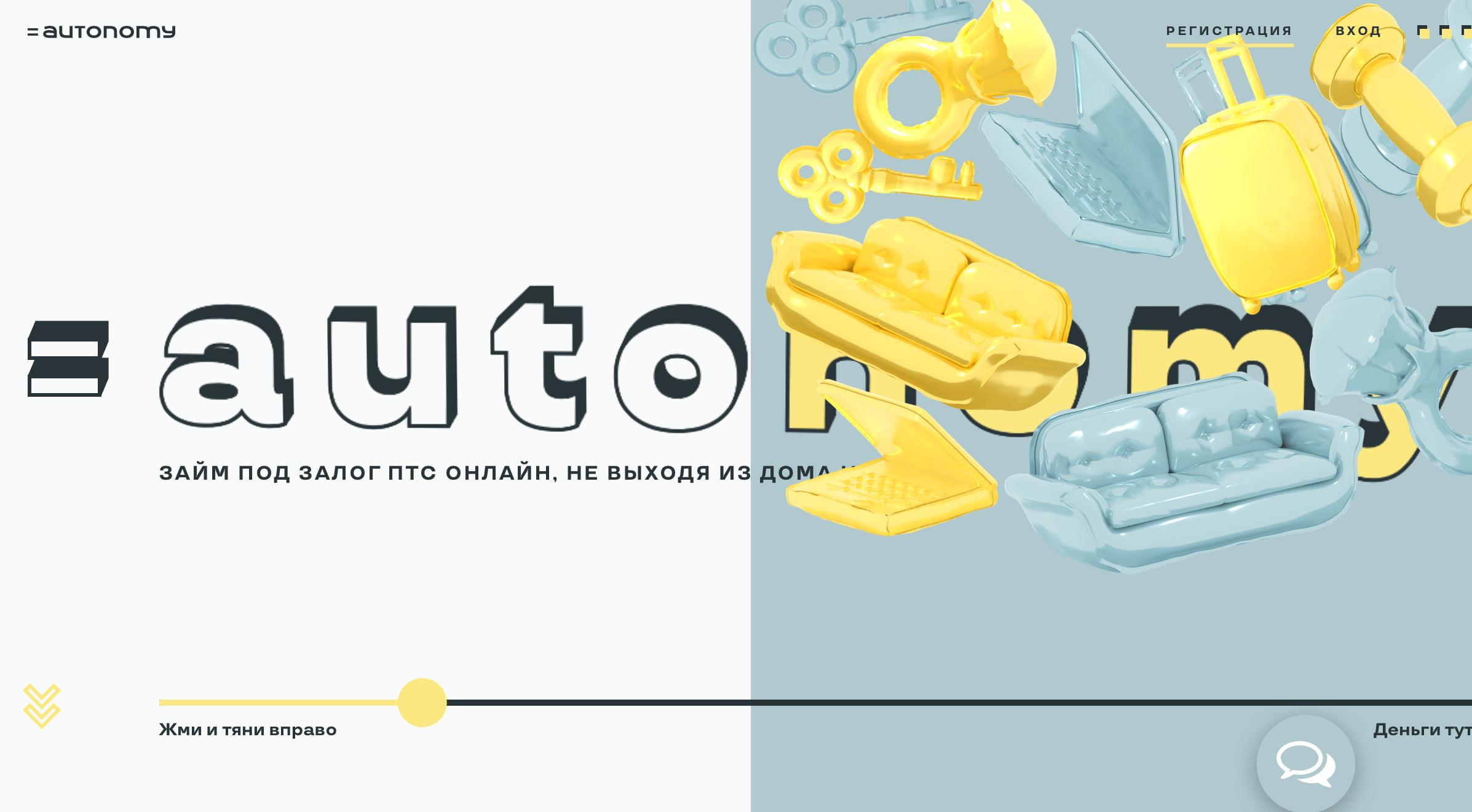 Официальный сайт автономи
