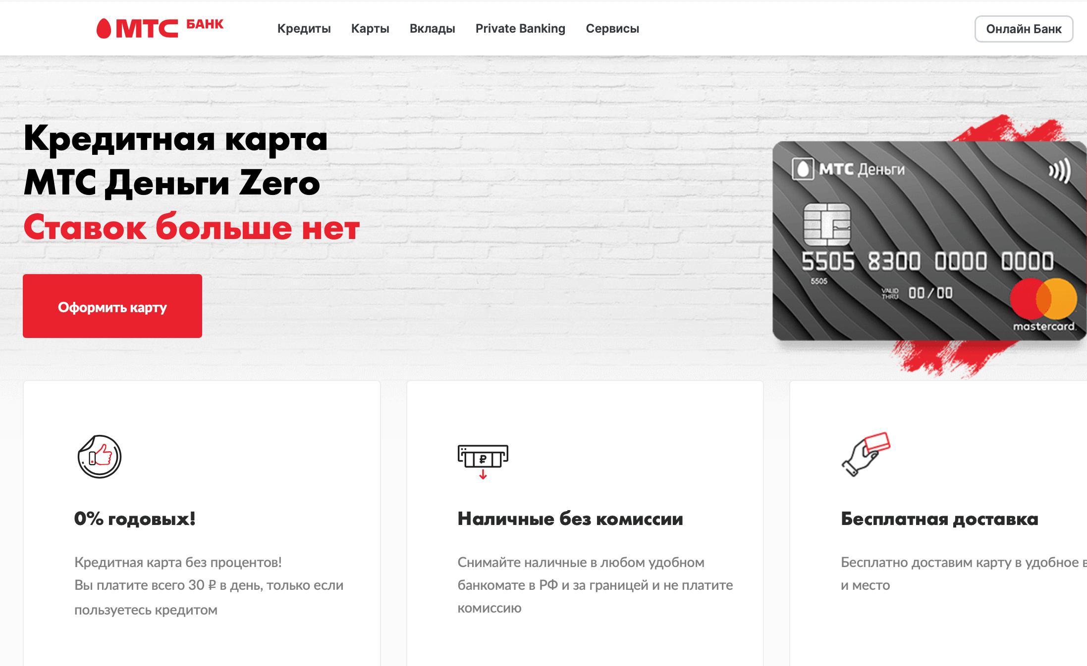 Официальный сайт деньги зеро