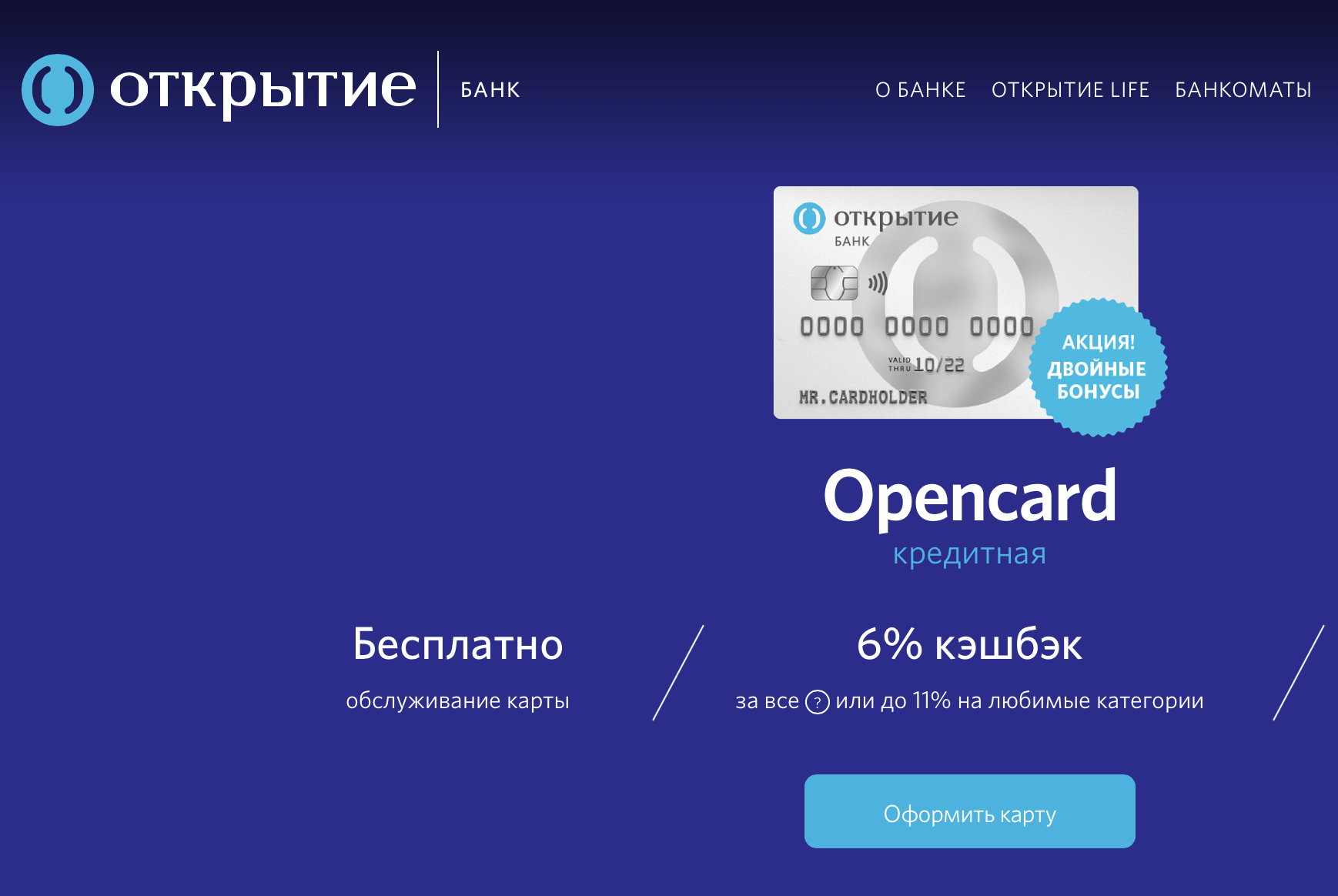 банк открытие оформить кредитную карту онлайн
