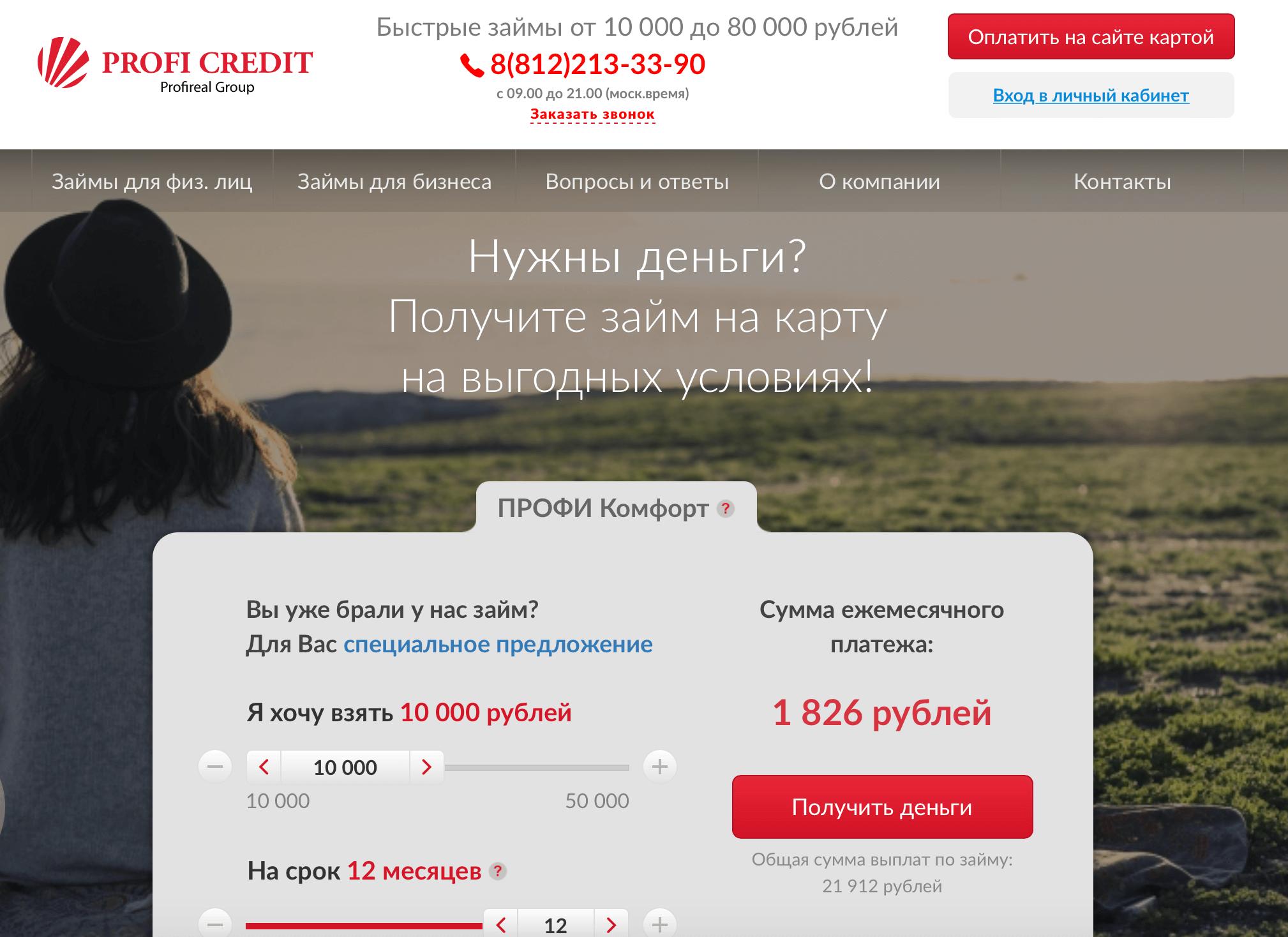 Официальный сайт профи кредит