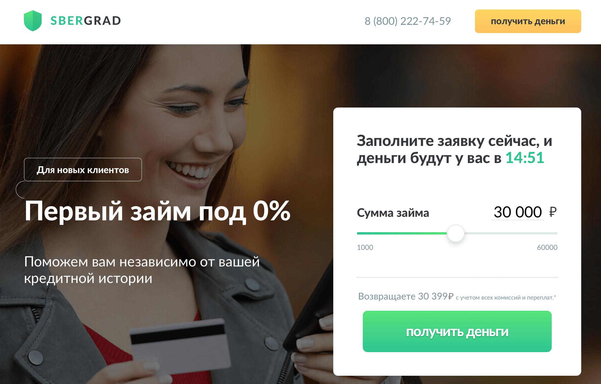 Сайт сберград