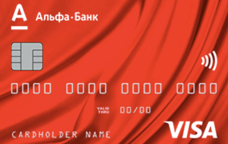 альфа кредитная карта 100 дней обслуживание