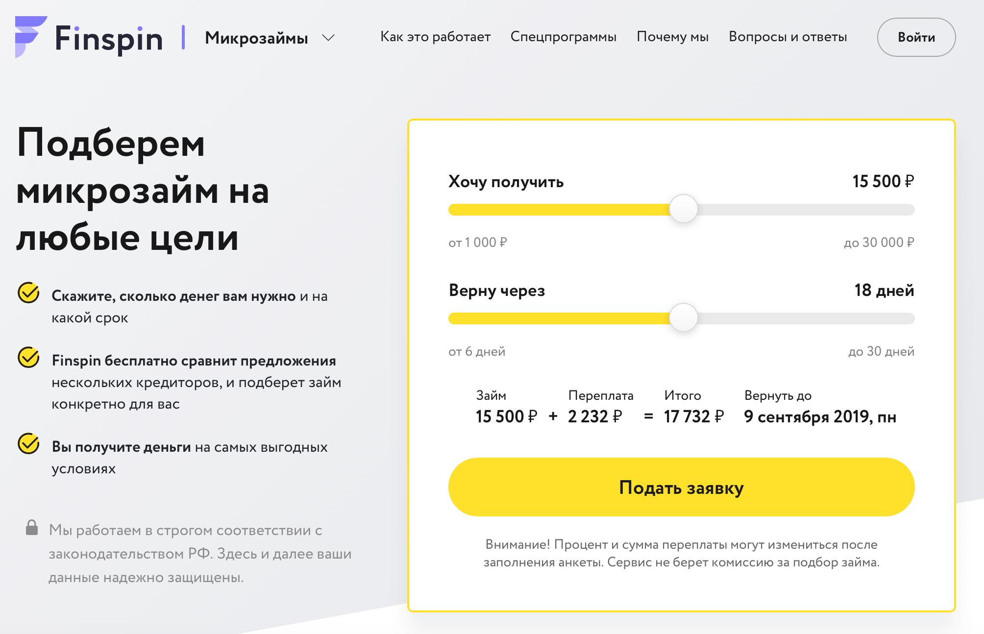 Официальный сайт Финспин