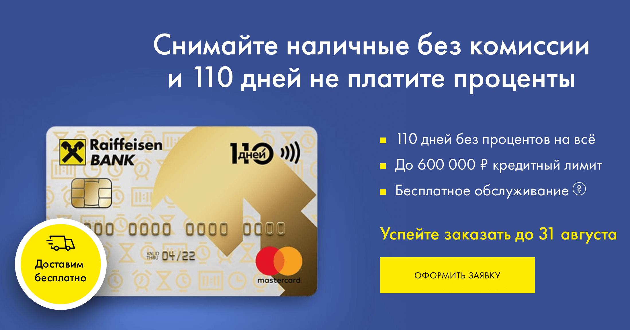 Официальный сайт райффазенбанк 110 дней без процентов