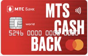 Обзор и сравнение кредитных карт МТС Банка