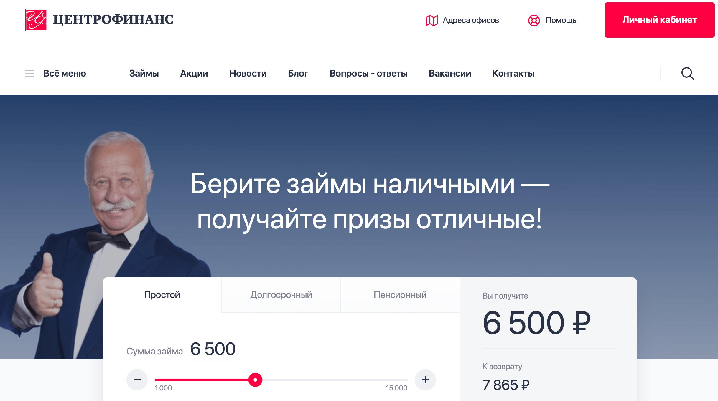 Официальный сайт Центрофинанс