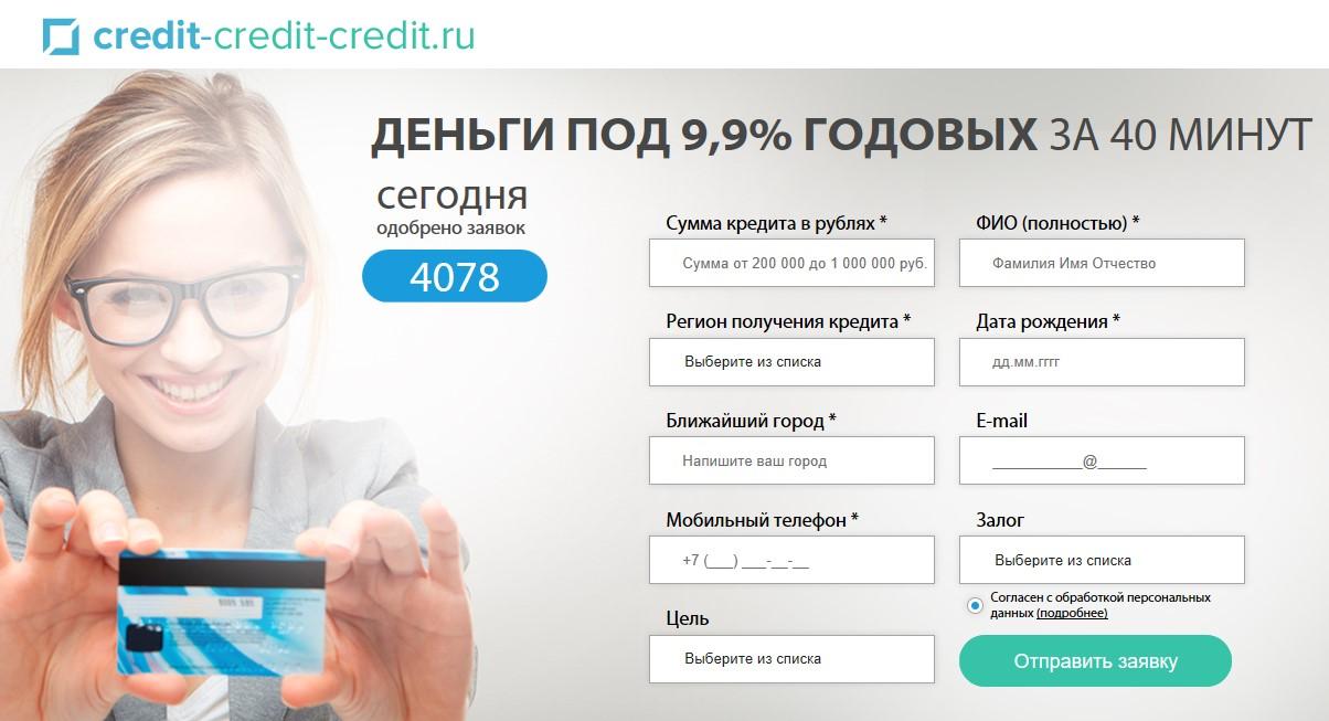Официальный сайт кредит-кредит