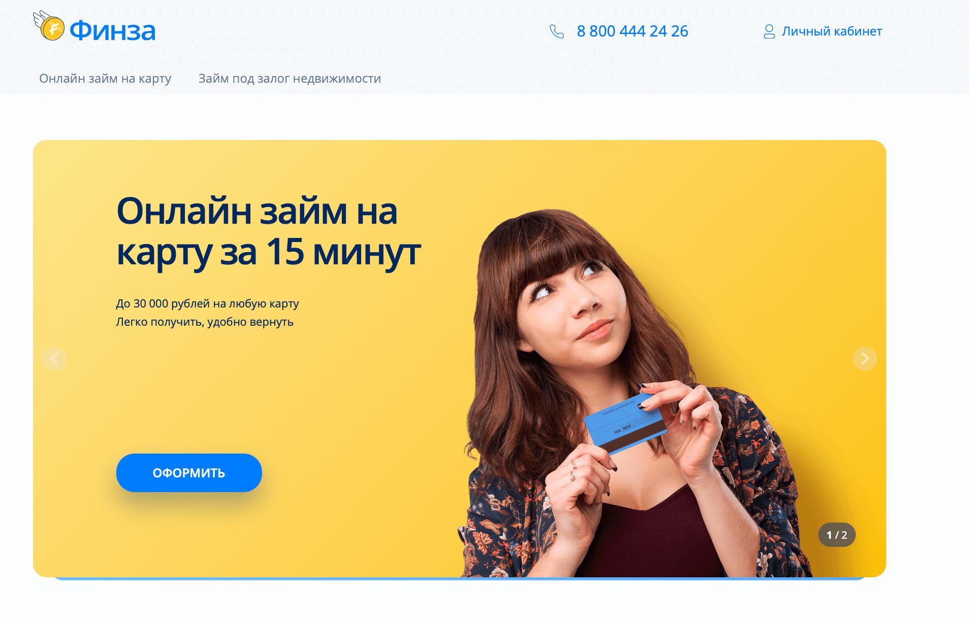 Официальный сайт финза
