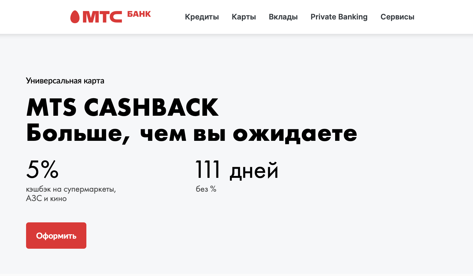 Официальный сайт мтс кэшбэк