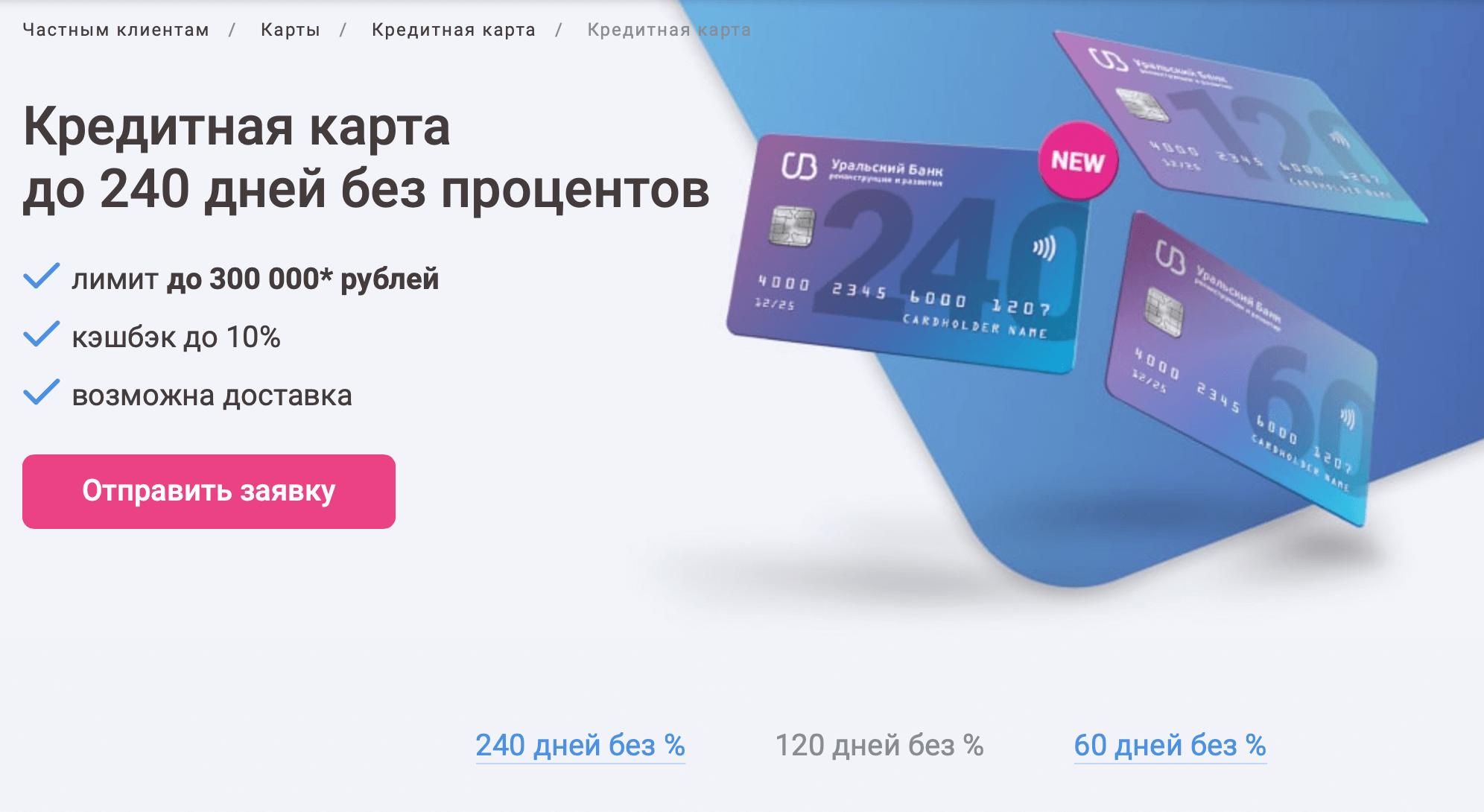 Официальный сайт убрир