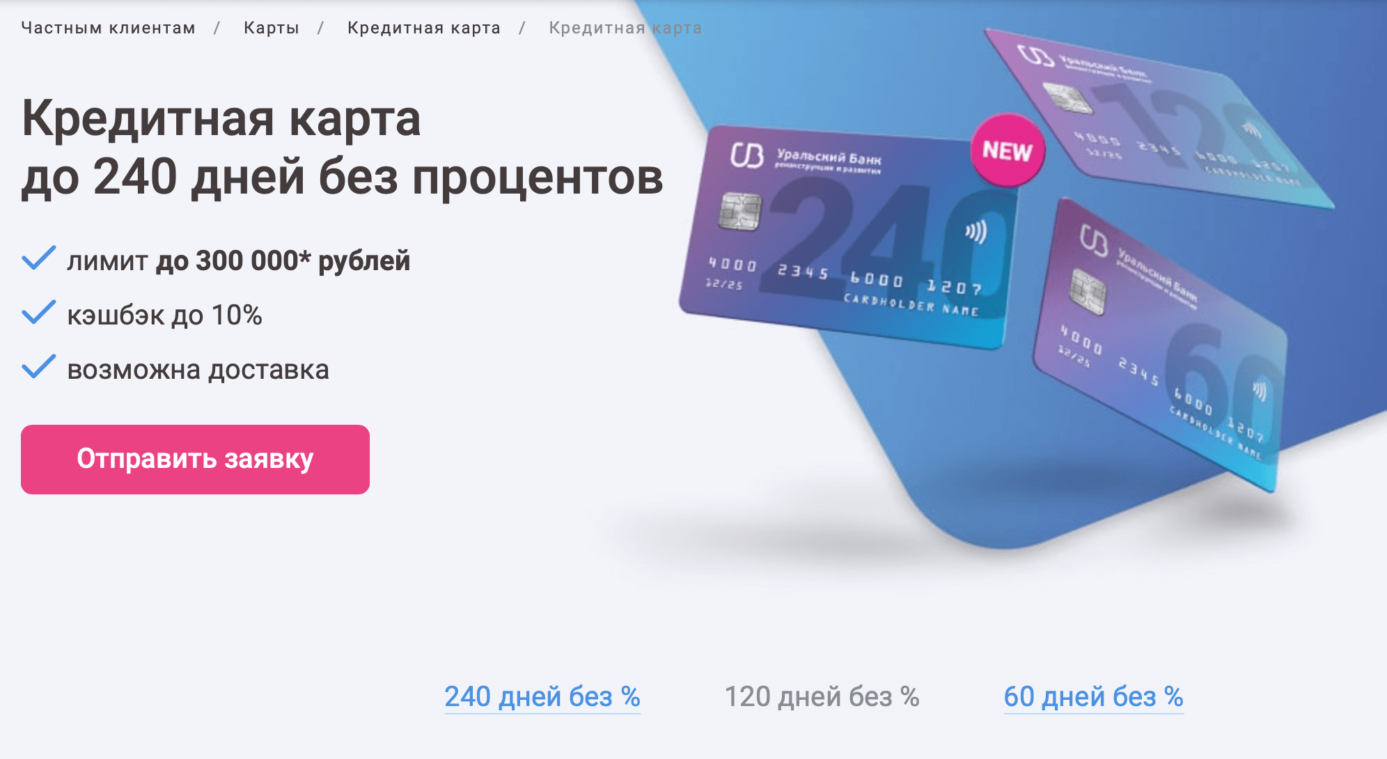Убрир заказать кредитную карту онлайн