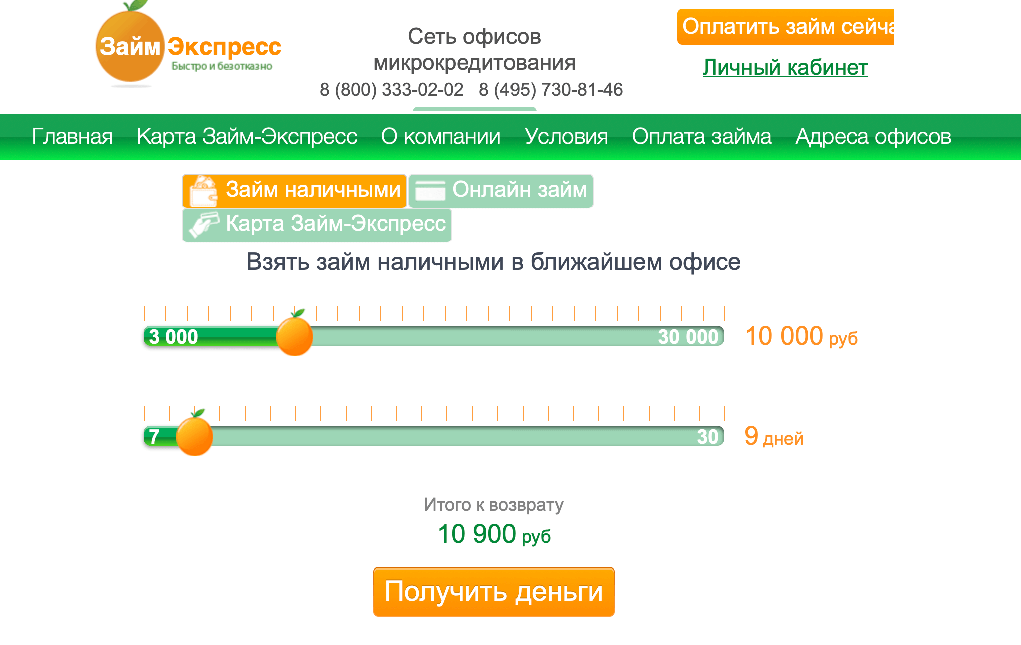 Официальный сайт займ экспресс