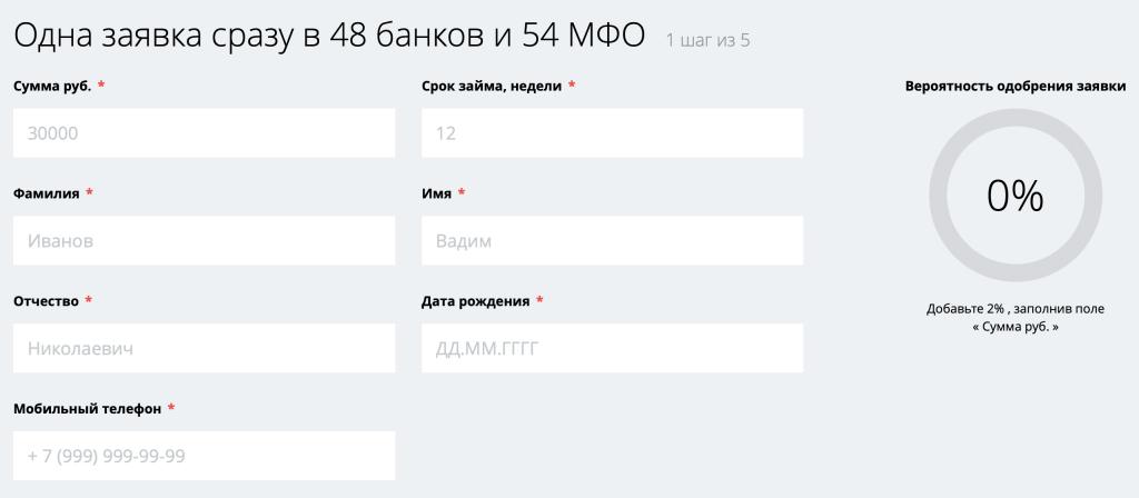 Регистрация заявки ИП Гришин шаг1