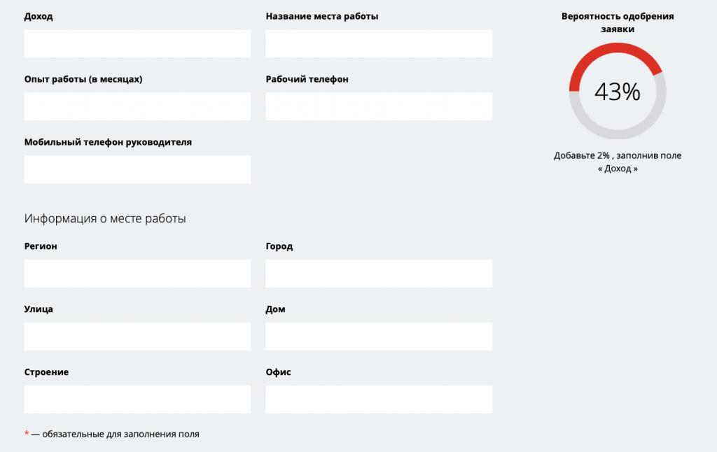 Шаг 5 анкеты